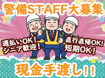 株式会社K・Dセキュリティ ※東淀川区エリアの画像・写真