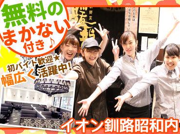 暖龍イオンモール釧路昭和店の画像・写真