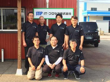 IT・プロセス株式会社の画像・写真