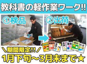 広島県教科用図書販売株式会社の画像・写真