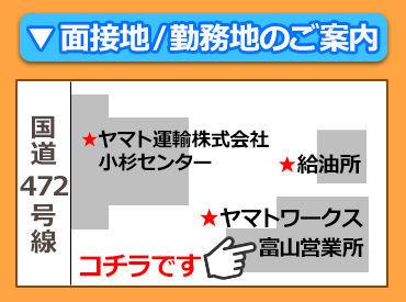 ヤマトオートワークス株式会社 FM富山営業所の画像・写真