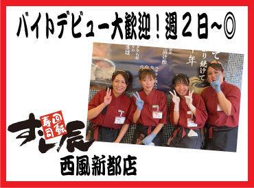 すし辰 西風新都店の画像・写真