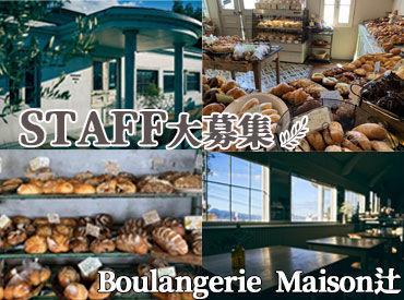 Boulangerie Maison 辻(ブーランジェリー メゾン ツジ)の画像・写真