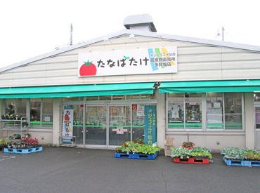 農産物直売所たなばたけ 多賀城店の画像・写真