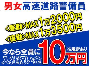 ジパング警備保障株式会社 尼崎支店【尼崎エリア】の画像・写真