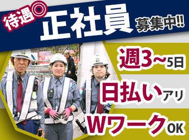 株式会社北海道トータル警備の画像・写真