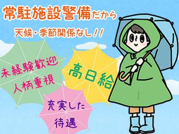 株式会社日本総合ビジネス 警備員採用部の画像・写真