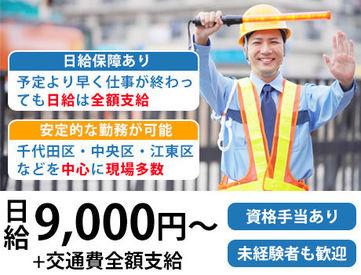 株式会社日本総合ビジネスの画像・写真