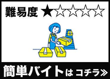 SGフィルダー株式会社 ※東松阪エリア/t204-5001の画像・写真