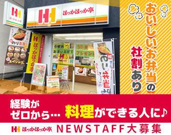 ほっかほっか亭 米原店の画像・写真
