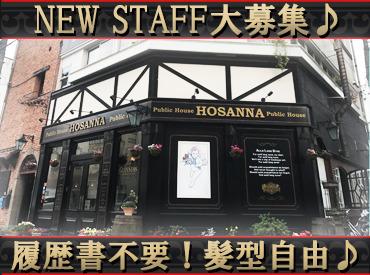 PUBLIC HOUSE HOSANNA(ホサンナ)の画像・写真