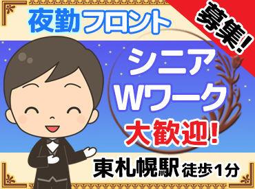 ホテルアセントイン札幌の画像・写真