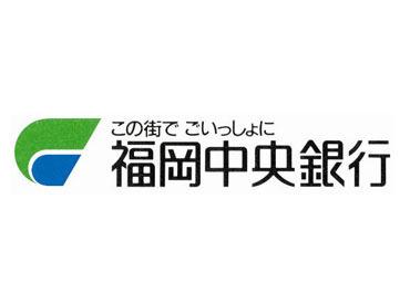 株式会社福岡中央銀行の画像・写真