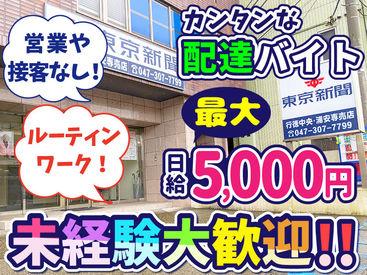 東京新聞 行徳中央・浦安専売店の画像・写真