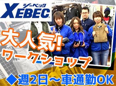 ジーエムエイチ後藤被服株式会社の画像・写真