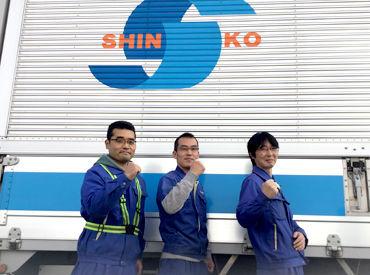 信光陸運株式会社の画像・写真
