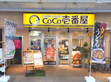 カレーハウスココ壱番屋 鯖江有定町店の画像・写真