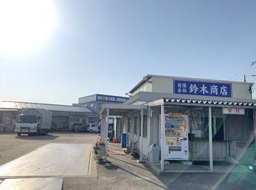 有限会社鈴木商店の画像・写真