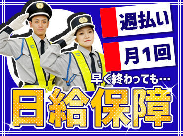 株式会社コスモ警備【勤務地:栗東エリア】の画像・写真