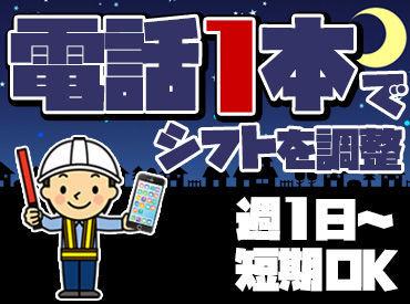 北総警備保障株式会社 船橋支社(勤務地:勝田台エリア)の画像・写真