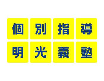 明光義塾 宮島青葉台教室の画像・写真