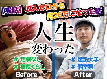 株式会社林間 ※勤務地:綾瀬エリアの画像・写真
