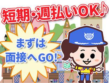 シンテイ警備株式会社 栃木支社の画像・写真