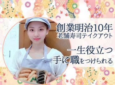 人形町 志乃多寿司總本店 (しのだずし そうほんてん)の画像・写真