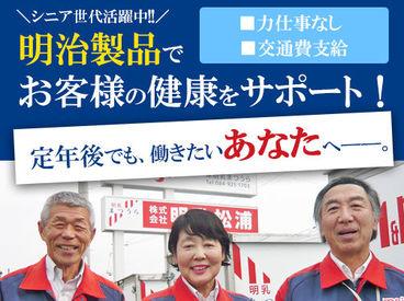 株式会社 明乳松浦 岡山北営業所の画像・写真