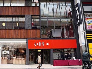 株式会社紅蘭亭の画像・写真