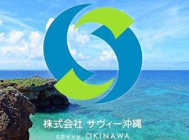 株式会社サヴィー沖縄の画像・写真