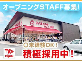 マイカイマート東所沢店の画像・写真