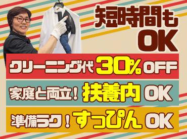 ヤングドライ 福井南支店の画像・写真