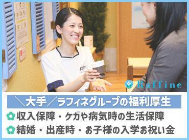 ラフィネ イオン都城店/株式会社ボディワーク の画像・写真