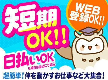 株式会社チャージ大阪支店[004]※天王寺エリアの画像・写真