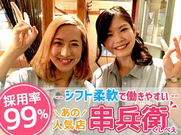 炭屋 串兵衛 大船駅前店の画像・写真