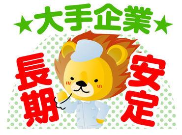 株式会社トーコー 南大阪支店 (広告No.minami023-1023-01)の画像・写真
