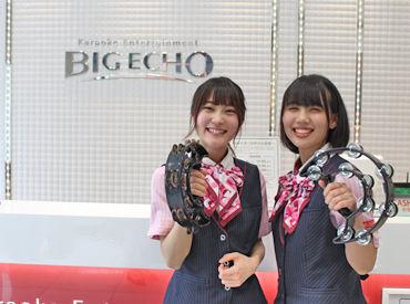 BIG ECHO(ビッグエコー) 富士吉田店の画像・写真