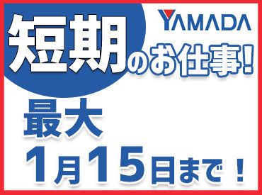 家電住まいる館YAMADA高知本店※1031-94Cの画像・写真