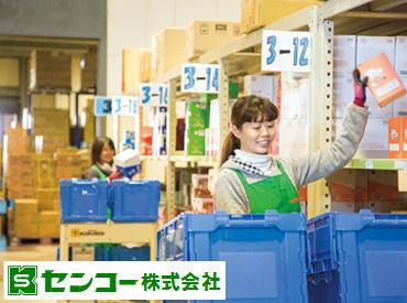 センコー株式会社埼玉主管支店浦和PDセンターの画像・写真