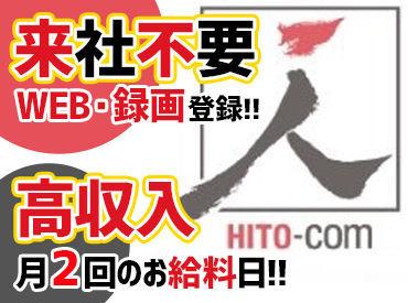 株式会社ヒト・コミュニケーションズ 東海支社 /01lc1cp13gの画像・写真