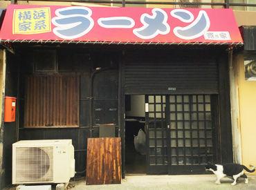 横浜家系ラーメン寛ぎ屋の画像・写真