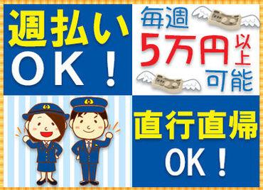 九州交通警備保障株式会社(勤務地:長崎市内)の画像・写真