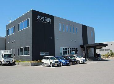 株式会社 木村海産の画像・写真