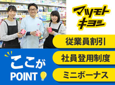 マツモトキヨシ 刈谷高倉店の画像・写真