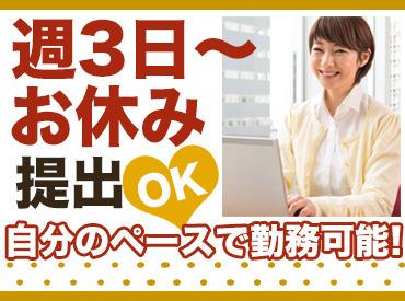 株式会社エスプールヒューマンソリューションズ TS東海支店 (勤務地:伏見)の画像・写真
