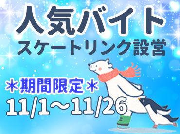 株式会社加藤商会 ※勤務地:福山メモリアルパーク アイススケート場の画像・写真