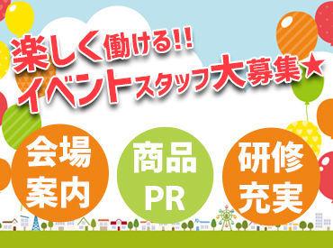 株式会社アヴェック (勤務地:姫路市エリア)の画像・写真