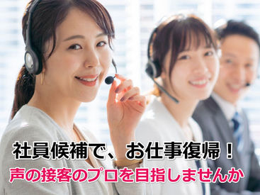 株式会社インフォダイレクト 北見本町コンタクトセンターの画像・写真