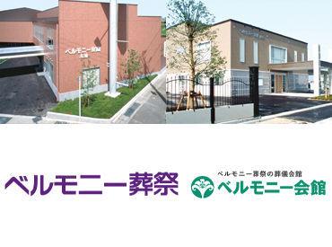 ベルモニー葬祭 西讃 ※勤務地/丸亀市近郊の画像・写真